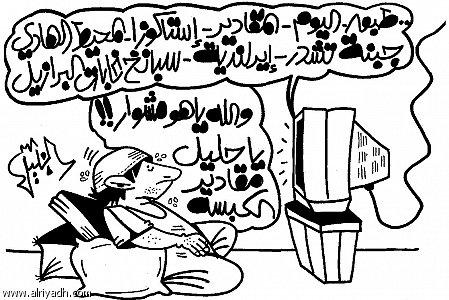 الكاريكتيرات 2015.jpg
