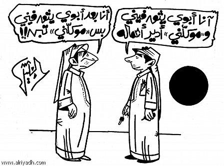 الكاريكتيرات 2024.jpg