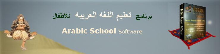 Arabic School 386.jpg