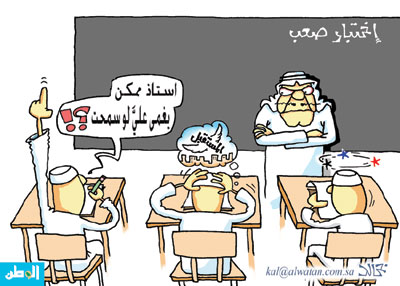 للطلاب الامتحانات يفوتكم 1850.jpg