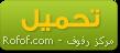 البحرين خـــــــــــــــبروها 97.png