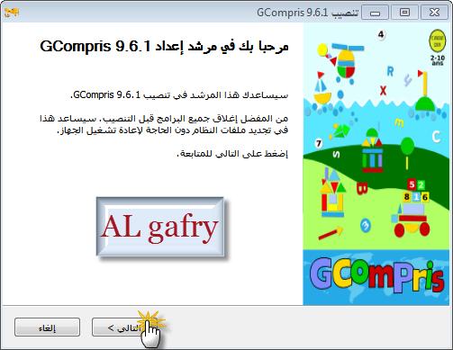 GCompris.9.6.1برنامج GCompris.9.6.1 12.png