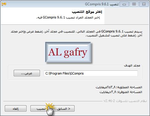 GCompris.9.6.1برنامج GCompris.9.6.1 13.png