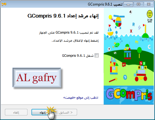 GCompris.9.6.1برنامج GCompris.9.6.1 14.png