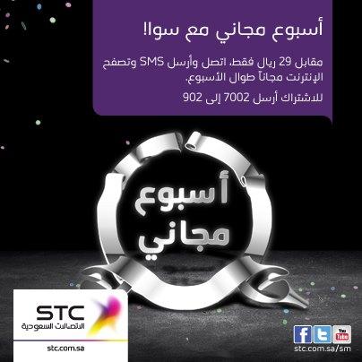 الاتصالات السعودية الجديدة 339.jpg