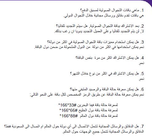 التجوال الشهرية الاتصالات السعودية 5.png