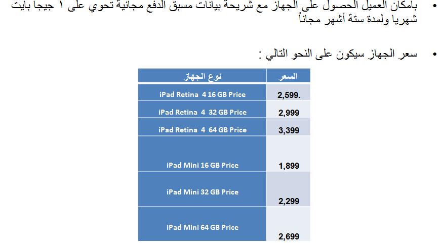 الايباد Retina الايباد الاتصالات السعودية 50.png
