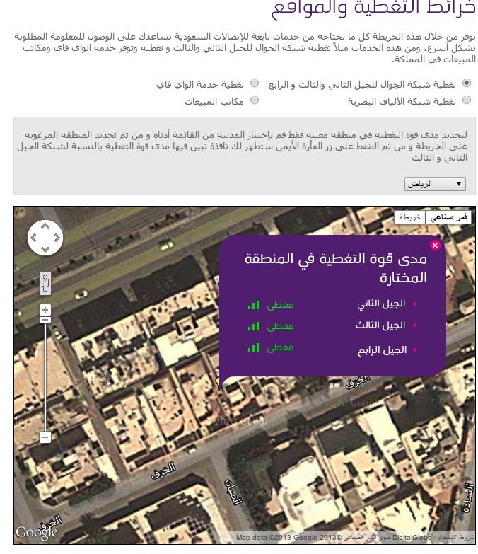 الرابع السعودية ترددات الأجهزة الداعمة 23.png