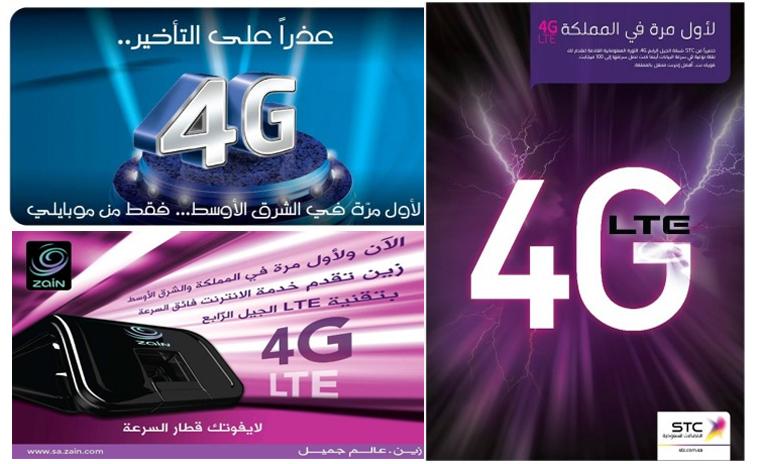 الرابع السعودية ترددات الأجهزة الداعمة 41.jpg