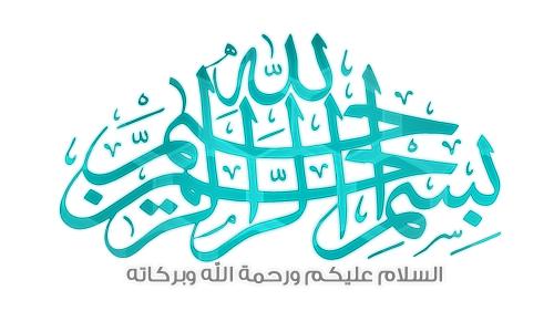 الاضحي المبارك باليمن والبركات والسعادة 20.png