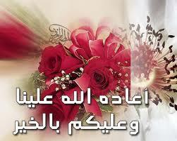 الاضحي المبارك باليمن والبركات والسعادة 75.jpg