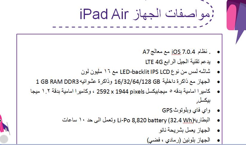 الاجهزة الذكية الاتصالات السعودية 11.png