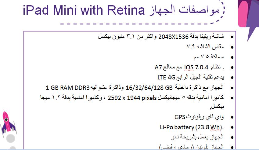 الاجهزة الذكية الاتصالات السعودية 12.png