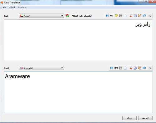 Translator9.7 برنامج 8.jpg