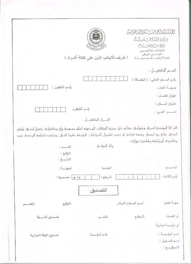 استخراج القيادة بالمملكة العربية السعودية 1290.imgcache.jpg