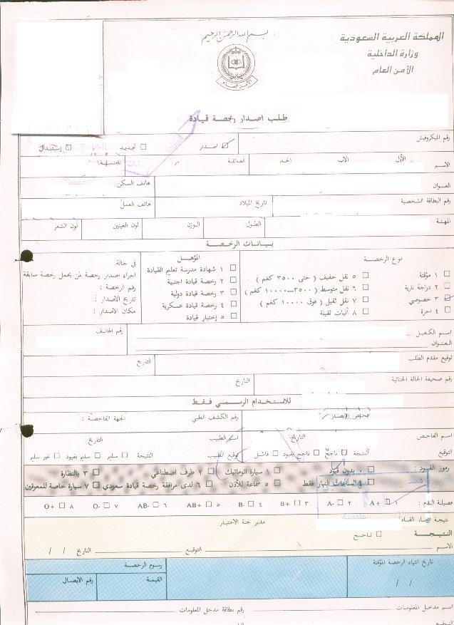 استخراج القيادة بالمملكة العربية السعودية 1292.imgcache.jpg