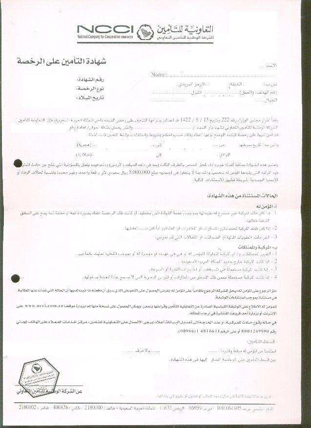 استخراج القيادة بالمملكة العربية السعودية 1293.imgcache.jpg