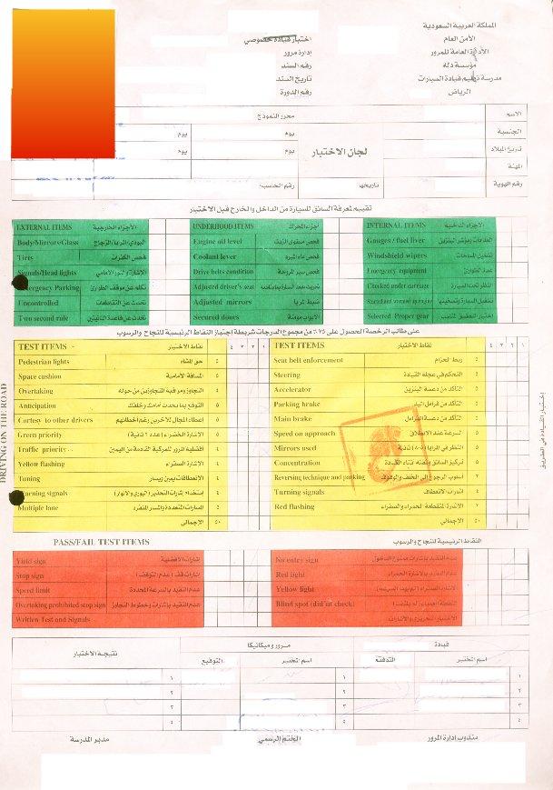 استخراج القيادة بالمملكة العربية السعودية 1296.imgcache.jpg