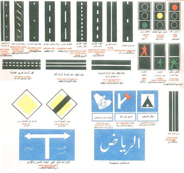 استخراج القيادة بالمملكة العربية السعودية 1301.imgcache.jpg