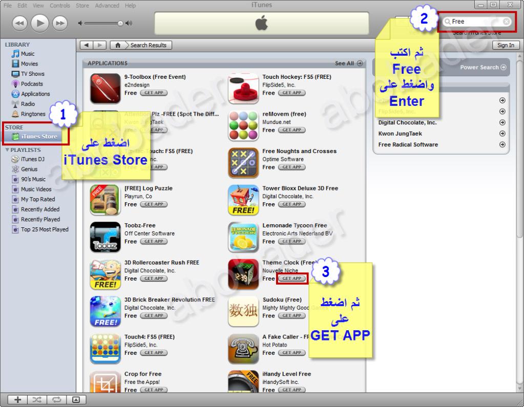استعمال واستخدام برنامج الايتونز iTunes 1436.imgcache.jpg
