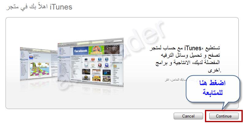 استعمال واستخدام برنامج الايتونز iTunes 1438.imgcache.jpg