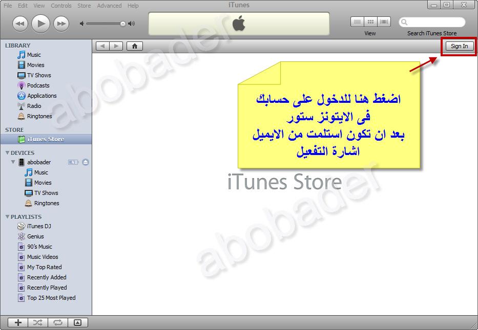 استعمال واستخدام برنامج الايتونز iTunes 1442.imgcache.jpg