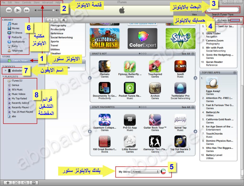 استعمال واستخدام برنامج الايتونز iTunes 1456.imgcache.jpg