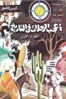 الرحلات التاريخ ابحروا الاديب 8223.imgcache.pdf