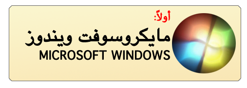 مقارنة الويندوز windows 8975.imgcache.png