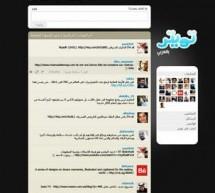 تقدم كبير باستخدام اللغة العربية عبر تويتر في 2011