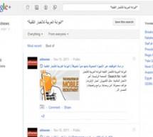 """ميزة جديدة من جوجل تضاف إلى شبكتها الاجتماعية """"جوجل بلاس"""""""