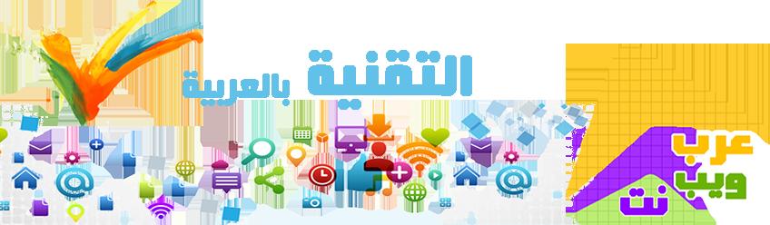 عرب ويب نت | التقنية بالعربية