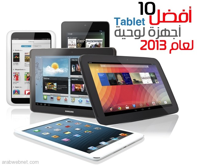 tablets2013
