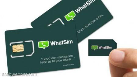whatsim1-598x337