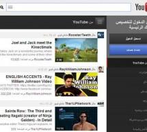 """واجهة جديدة يطلقلها """"يوتيوب"""" بإمكانات مذهلة باللغة العربية"""