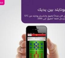 الاتصالات السعودية تطلق تطبيق مانشستر يونايتد حمّله الآن مجاناً!