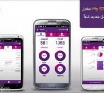 الاتصالات السعودية تحدث تطبيقها على نظام الاندوريد بالكامل